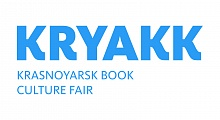 Krasnoyarsk Book Culture Fair